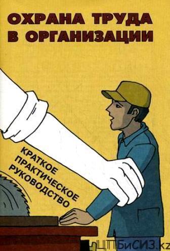 3359785_Ohrana_truda_v_organizacii_Kratkoe_prakticheskoe_rukovodstvo
